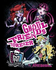 Monster High - Дневник для школы